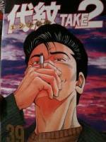 ヤクザ漫画 代紋Take2 のネタバレ Q&A