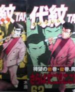 代紋 エンブレム Take2【最終回】