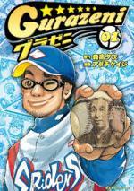 リアル系野球漫画 グラゼニ(未完)