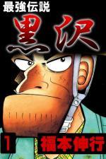 最強伝説黒沢 名言多し、アジフライは名場面(ビッグコミックオリジナル)