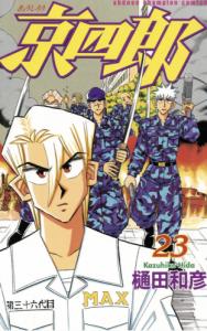 チャンピオンヤンキー漫画の京四郎